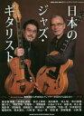 【新品】【本】日本のジャズ・ギタリスト jazz guitar book Presents Jazz Guitar In Japan黎明期から世界的なプレイヤーを輩出する現在まで