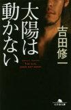 【新品】【本】【2500以上購入で】太陽は動かない 吉田修一/〔著〕