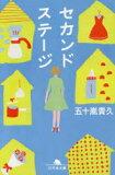 【新品】【本】【2500以上購入で】セカンドステージ 五十嵐貴久/〔著〕