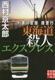 【新品】【本】【2500以上購入で】十津川警部捜査行 〔2〕 西村京太郎/著