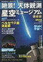 【新品】【本】絶景!天体観測星空ミュージアムガイド