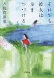 【新品】【本】【2500以上購入で】それでも彼女は歩きつづける 大島 真寿美 著