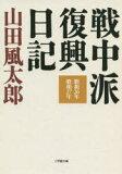 【新品】【本】【2500以上購入で】戦中派復興日記 山田 風太郎 著