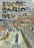 【新品】【本】【2500以上購入で】哀愁の町に霧が降るのだ 上 椎名 誠 著