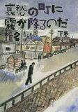【新品】【本】【2500以上購入で】哀愁の町に霧が降るのだ 下 椎名 誠 著