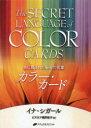 【新品】【本】色に隠された秘密の言葉 カラー・カード I.シガール 著 ビズネア 磯野 敦子