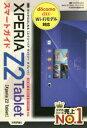 【新品】【本】ゼロからはじめるXPERIA Z2 Tabletスマートガイド 技術評論社編集部/著