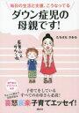 【新品】【本】ダウン症児の母親です! 毎日の生活と支援、こうなってる たちばなかおる/著