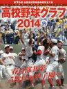 【新品】【本】高校野球グラフ SAITAMA GRAPHIC Vol39(2014) 第96回全国高校野球選手権埼玉大会
