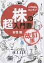【新品】【本】いちばんカンタン!株の超入門書 安恒理/著