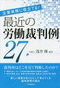 【新品】【本】最近の労働裁判例27 企業実務に役立てる! 浅井隆/編著