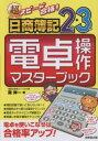 【新品】【本】超スピード合格!日商簿記2級・3級電卓操作マスターブック 南伸一/著
