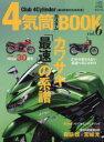 【新品】【本】4気筒カスタムBOOK Club 4Cylinder〈直4好きのための本〉 vol.6 カワサキ「最速」の系譜