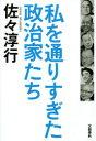 【新品】【本】私を通りすぎた政治家たち 佐々淳行/著