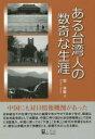【新品】【本】ある台湾人の数奇な生涯 郭承敏/著