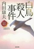 【新品】【本】【2500以上購入で】白鳥殺人事件 長編推理小説 内田康夫/著