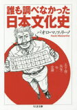 【新品】【本】【2500以上購入で】誰も調べなかった日本文化史 土下座?先生?牛?全裸 パオロ?マッツァリーノ/著