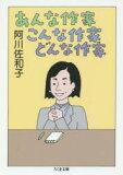 【新品】【本】【2500以上購入で】あんな作家こんな作家どんな作家 阿川佐和子/著