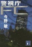 【新品】【本】【2500以上購入で】警視庁FC 今野敏/〔著〕