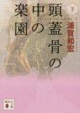 【新品】【本】【2500以上購入で】頭蓋骨の中の楽園 下 浦賀和宏/〔著〕