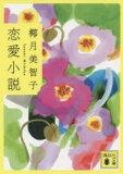 【新品】【本】【2500以上購入で】恋愛小説 椰月美智子/〔著〕