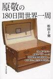 【新品】【本】【2500以上購入で】原敬の180日間世界一周 松田十刻/著