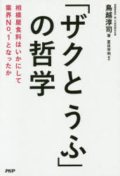 【新品】【本】「ザクとうふ」の哲学 相模屋食料はいかにして業界No.1となったか 鳥越淳司/著