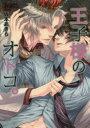 【新品】【本】王子様のオトコ。 坂本あきら/著