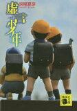 【新品】【本】【2500以上購入で】虚言少年 京極夏彦/著