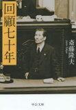 【新品】【本】【2500以上購入で】回顧七十年 斎藤隆夫/著