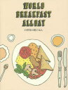 【新品】【本】WORLD BREAKFAST ALLDAYの世界の朝ごはん WORLD BREAKFAST ALLDAY/著
