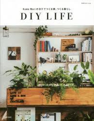 【新品】【本】Kume MariのDIYでつくる家、つくる暮らし DIY LIFE KumeMari/〔著〕