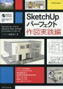 【新品】【本】SketchUpパーフェクト 作図実践編 阿部秀之/著