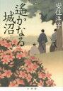 【新品】【本】遙かなる城沼 安住洋子/著