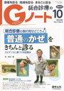 【新品】【本】患者を診る地域を診るまるごと診る総合診療のGノート Vol.1No.4(2014)