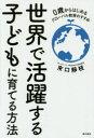 【新品】【本】世界で活躍する子どもに育てる方法 0歳からはじめるグローバル教育のすすめ 末口靜枝/著