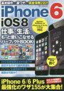 【新品】【本】iPhone 6 iOS8仕事に生活にもっと使いこなせるパーフェクトBOOK 基本操作から裏ワザまで完全活用!