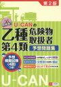【新品】【本】U−CANの乙種第4類危険物取扱者予想問題集 ...