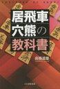 【新品】【本】居飛車穴熊の教科書 高橋道雄/著