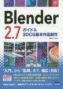 【新品】【本】Blender 2.7ガイド&3DCG基本作品制作 海川メノウ/著
