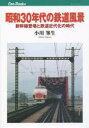 昭和30年代の鉄道風景 新幹線登場と鉄道近代化の時代 小川峯生/著