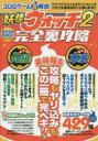 【新品】【本】妖怪ウォッチ2完全裏攻略 3DSゲーム真解説 最終報告攻略もヤリ込みもこの一冊で完ペキ!!
