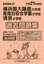 【新品】【本】横浜国大鎌倉 湘南白百合学園 清泉 過去