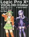 【新品】【本】Logic Pro 10+VOCALOID 3 Editor初心者からのステップアップfor Mac 田廻弘志/著 田廻明子/著