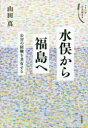 【新品】【本】水俣から福島へ 公害の経験を共有する 山田真/著
