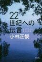 【新品】【本】22世紀への伝言 もうひとつの幸せに出会う 小林正観/著