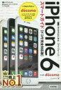 【新品】【本】ゼロからはじめるiPhone 6スマートガイド〈ドコモ完全対応版〉 リンクアップ/著
