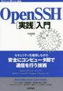 【新品】【本】OpenSSH〈実践〉入門 川本安武/著