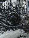 凍る嘴 厳冬のハンター〈ヤマセミ〉 嶋田忠/著