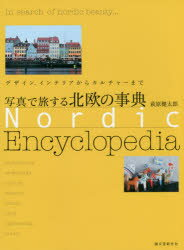 新品本写真で旅する北欧の事典デザイン、インテリアからカルチャーまで萩原健太郎/著